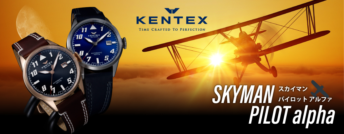 Pilot watch KENTEX