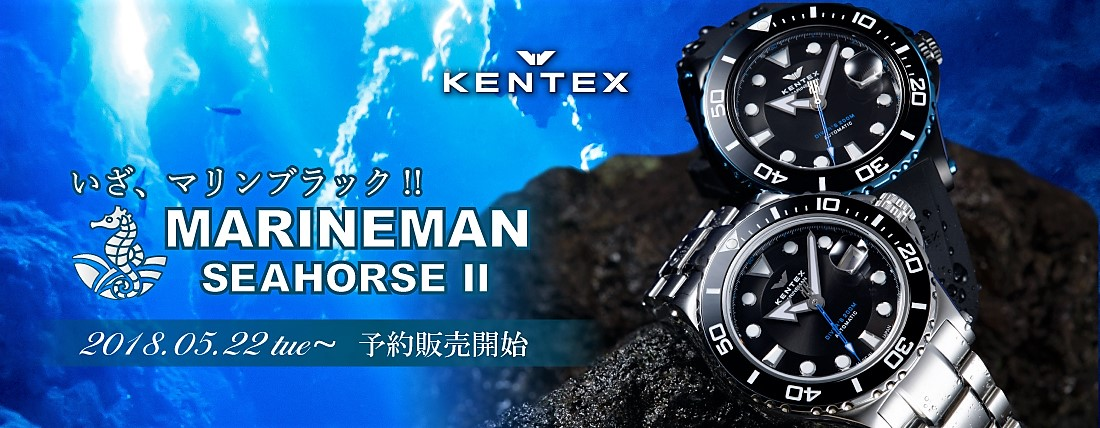 Kentex watch